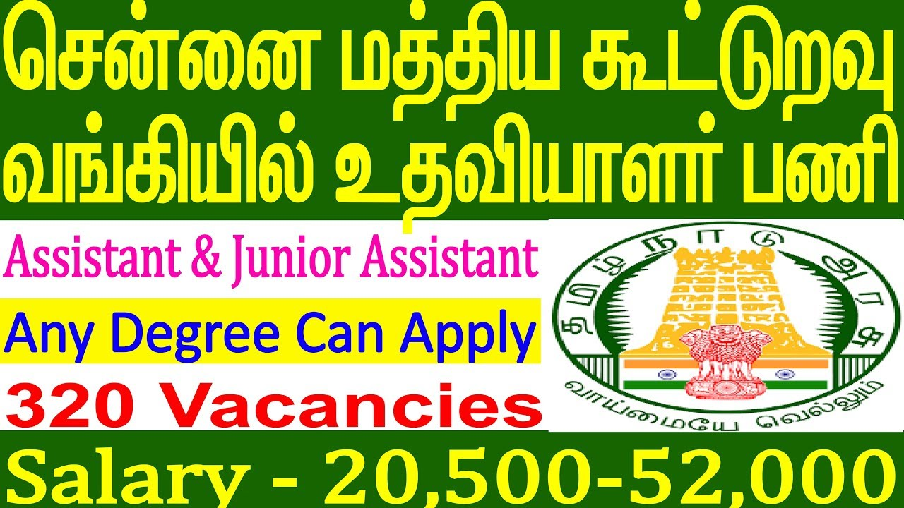 Chennai Cooperative Society Recruitment 2020 - Apply Online 320 Assistant Posts