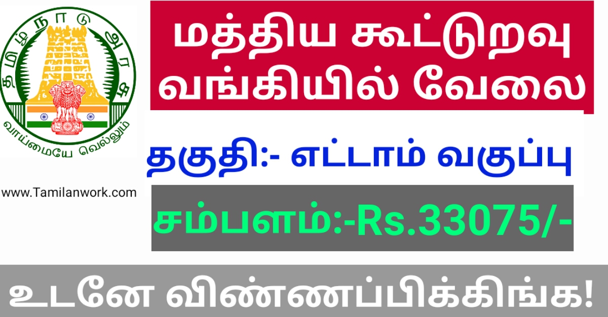 Nilgiris District Central Cooperative Bank Recruitment 2020 - Skill 69 Assistant Posts