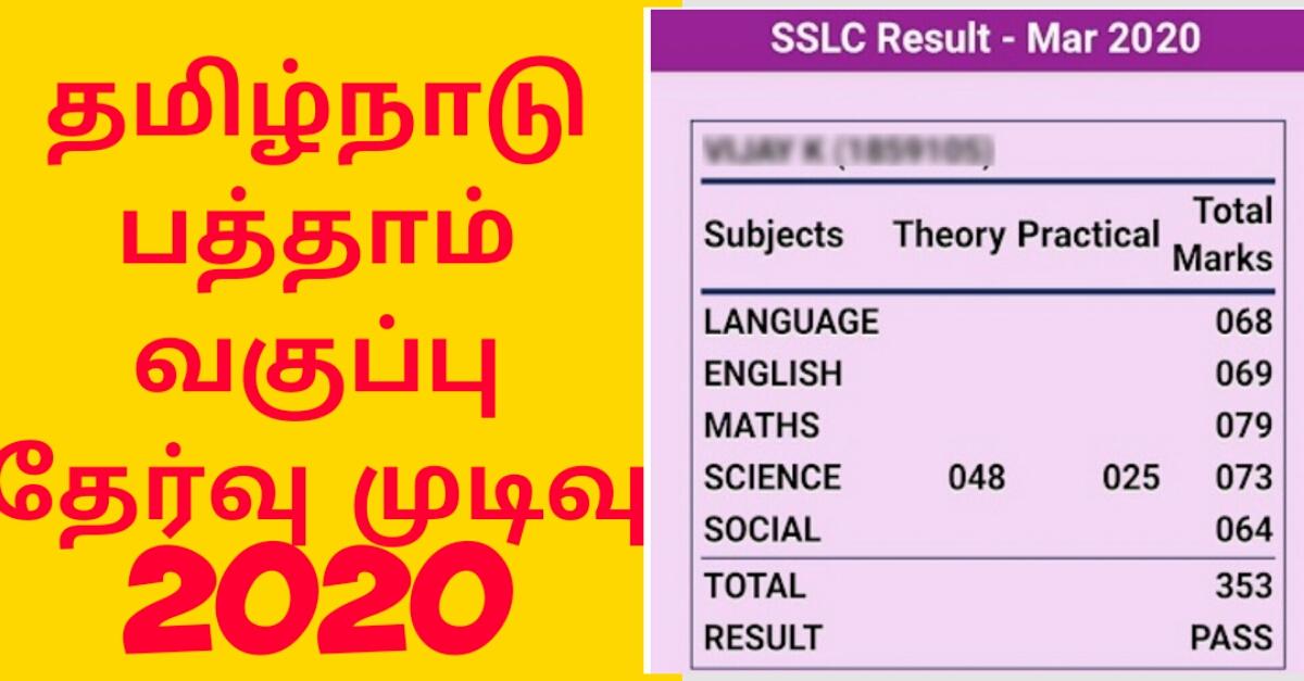 TN SSLC Result 2020 - TN 10th Result 2020
