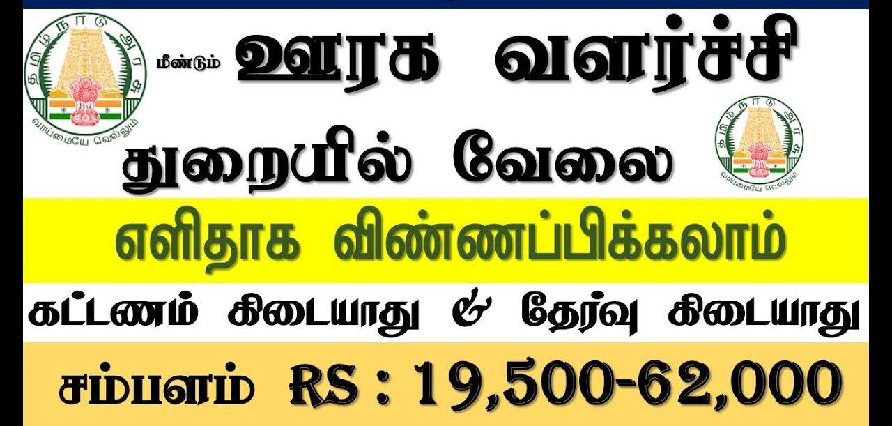 TNRD Kanchipuram Recruitment 2020 Inspiring Overseer Posts