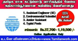 TNPCB Recruitment 2020 - Skilled 242 AE, Assistant & Other Vacancies