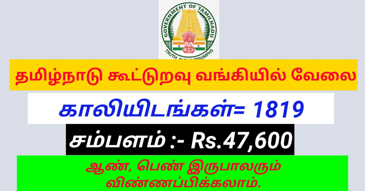 Tamilnadu Cooperative Bank Recruitment 2020 - 1819 Various Posts