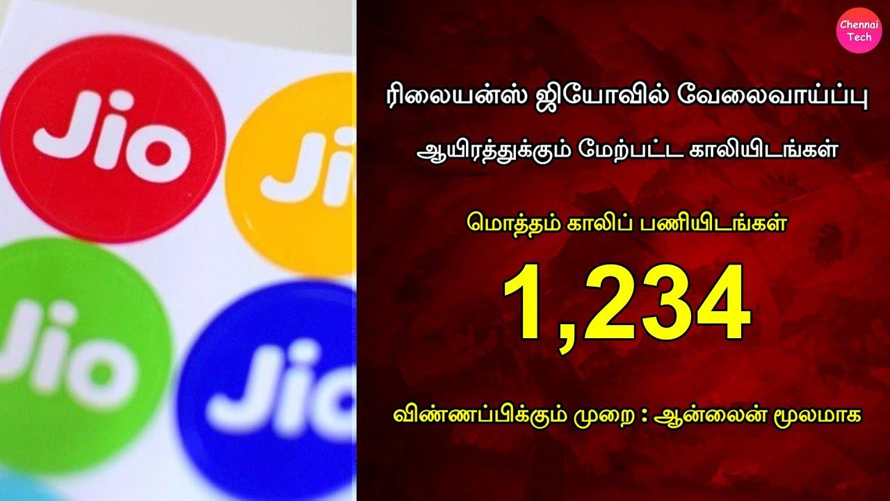 Reliance JIO Recruitment 2020 - Skill JIO Chennai Enterprise Sales Officer & Other Posts