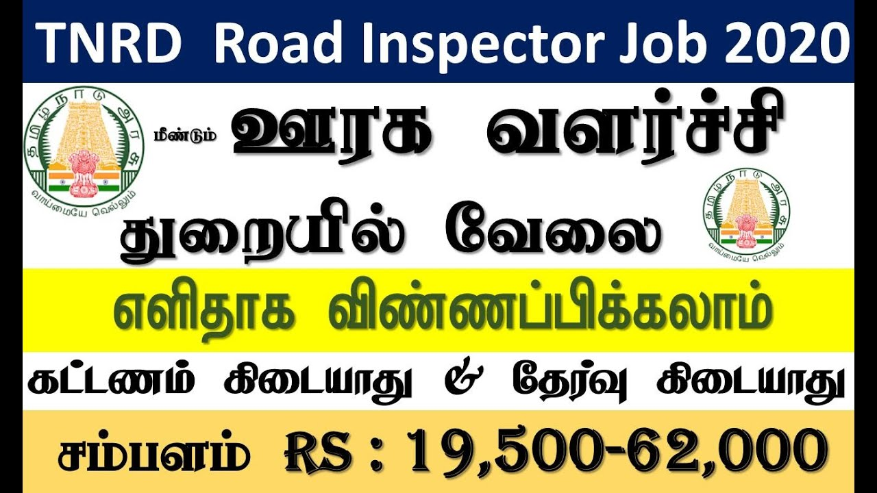 TNRD Sivagangai Recruitment 2021 Inspiring 12 JDO/Overseer Posts
