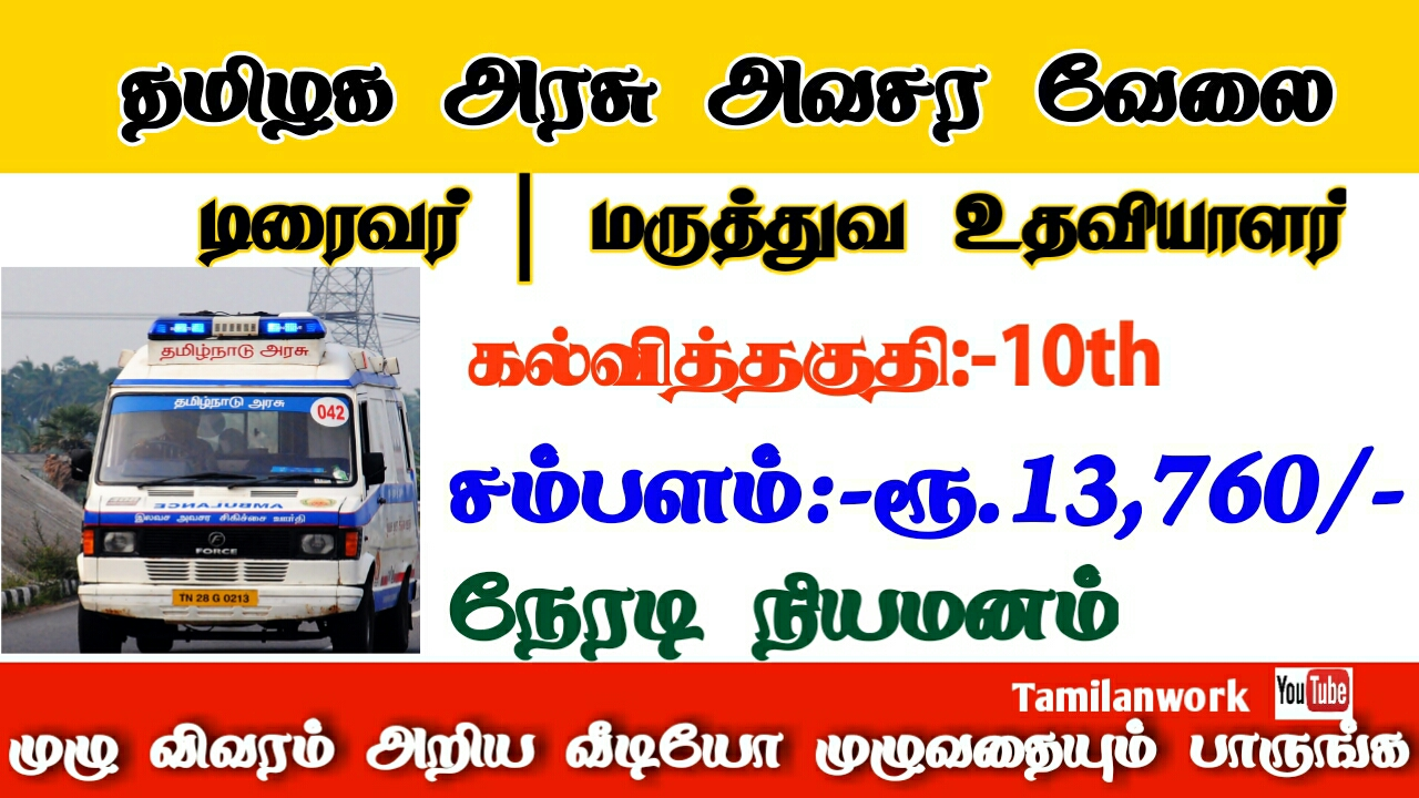 108 Ambulance Driver & Skill Medical Assistant Vacancy in Tamilnadu 2020