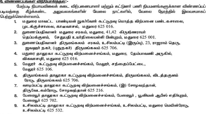 Madurai Ration Shop Recruitment 2020 – Skill 101 Salesman & Packer Posts