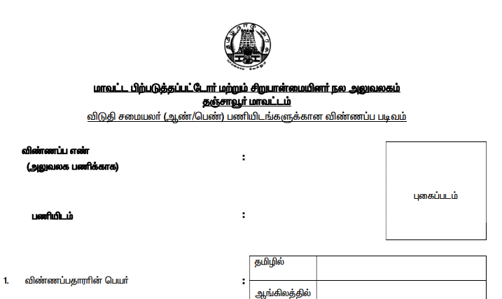 Thanjavur DBCWO Hostel cook recruitment 2020 Inspiring 19 cook posts