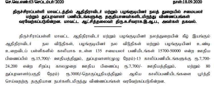Tiruchirappalli.nic.in Recruitment 2020 Inspiring Cook & Sanitary Worker Posts