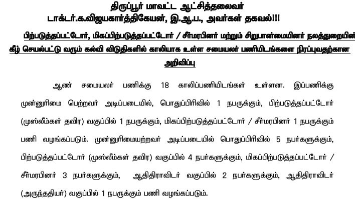 Tiruppur DBCWO Recruitment 2020 - Skill 33 Cook Posts