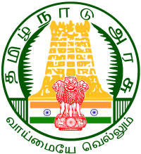 Cuddalore Central Prison Recruitment 2020 Skill Nursing Assistant Posts