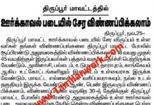 Tiruppur Home Guard Recruitment 2020 Inspiring Various Posts