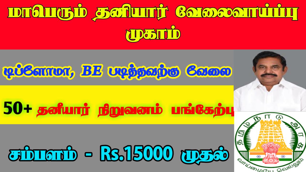 Thanjavur District Mega Private Job Mela – Walk-In-Interview on 15th Dec 2020