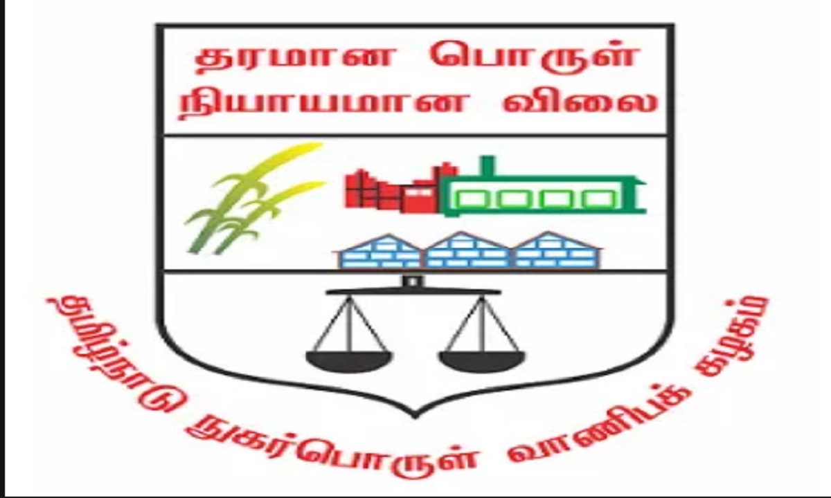 TNCSC Viluppuram Recruitment 2021