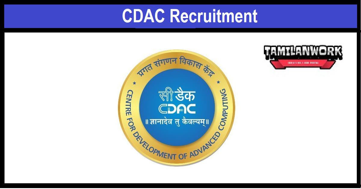 सीडीएसी मोहाली भर्ती