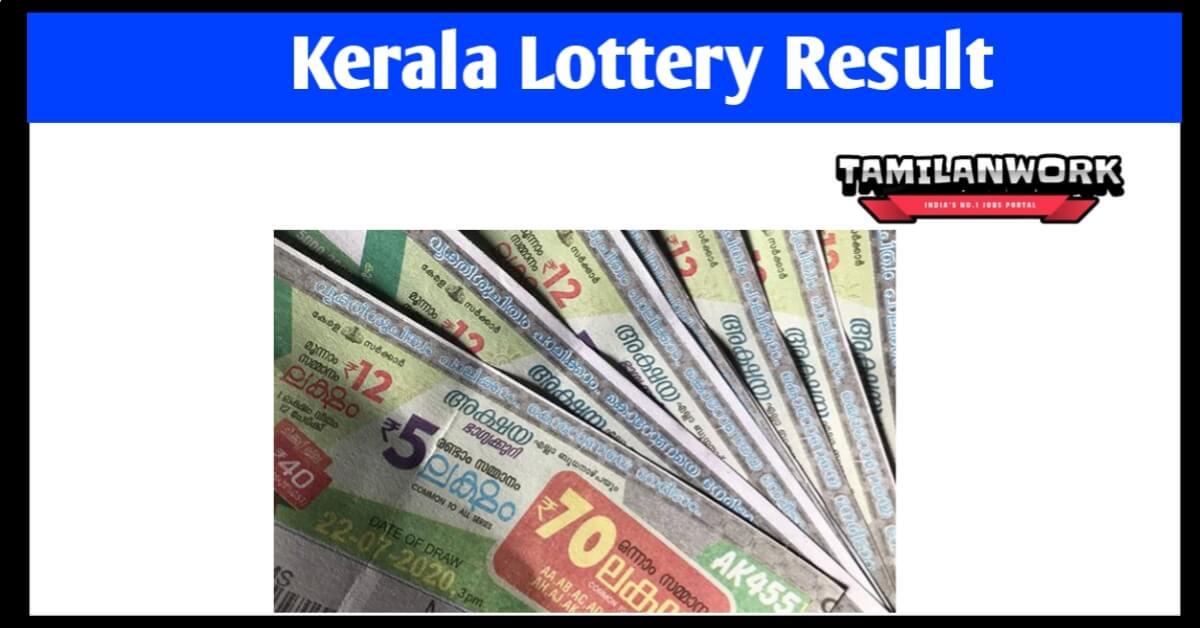 Kerala Lottery Result 13.7.2021