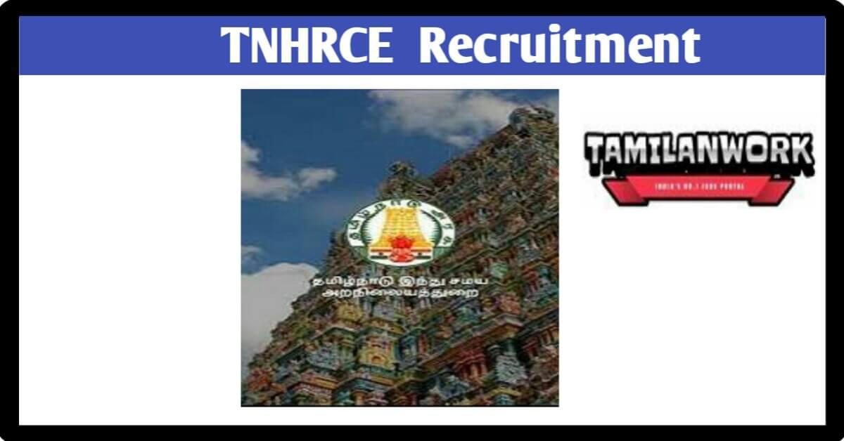 TNHRCE Recruitment 2021