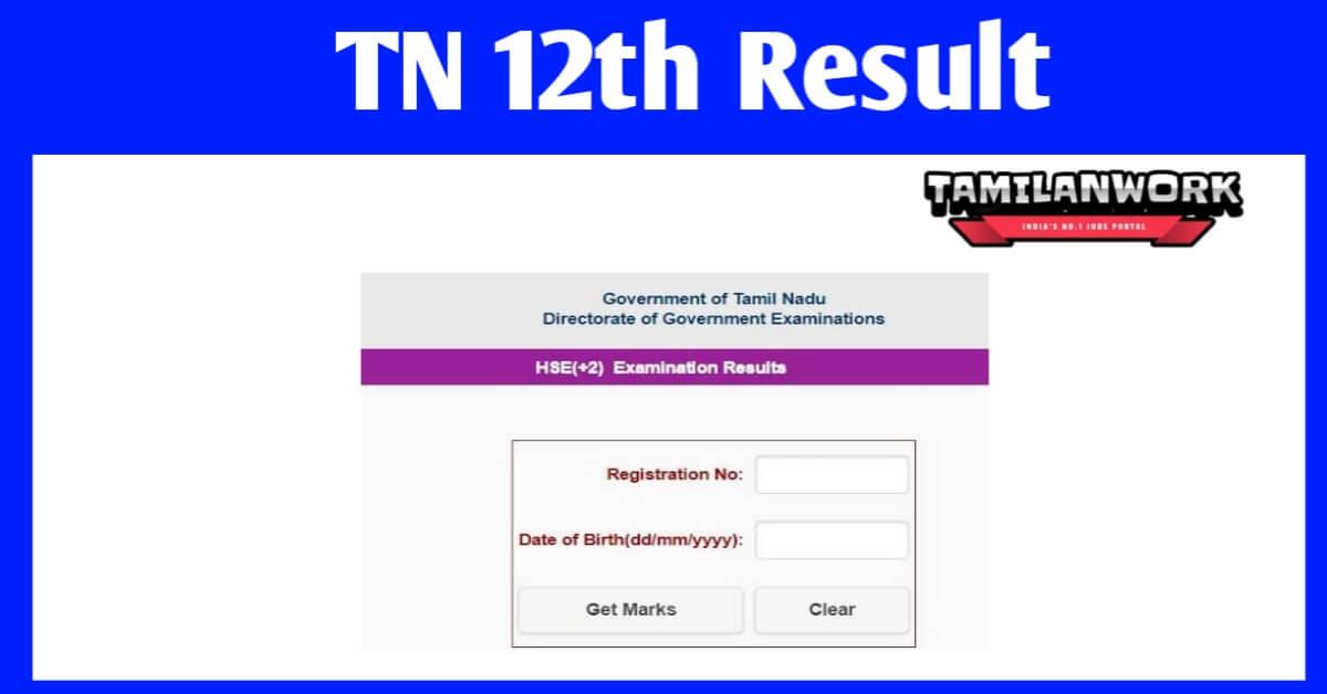 TN 12th Result 2021