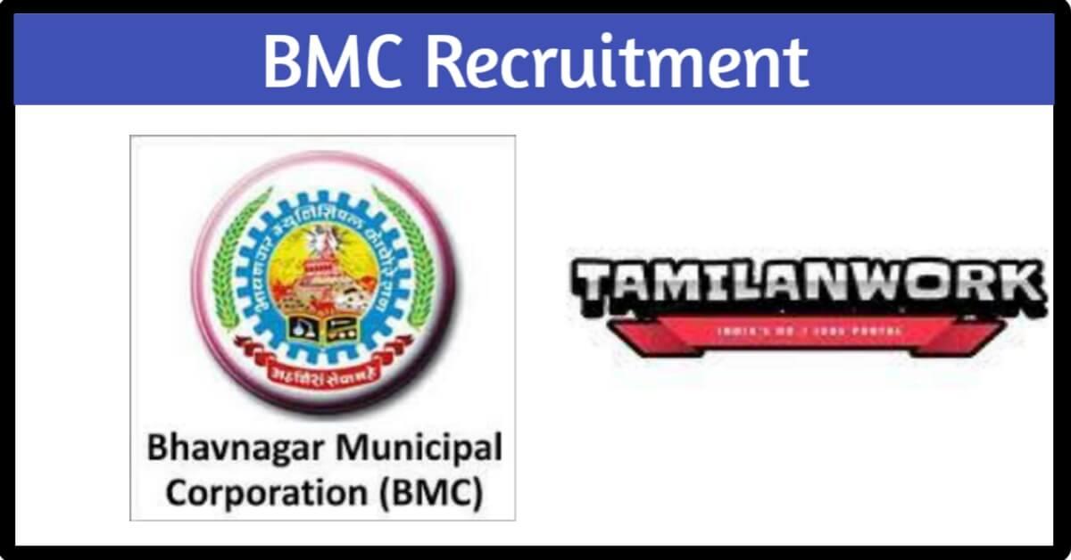 BMC GujaratRecruitment
