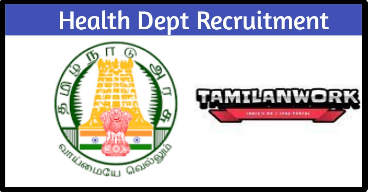 Theni DHS Recruitment