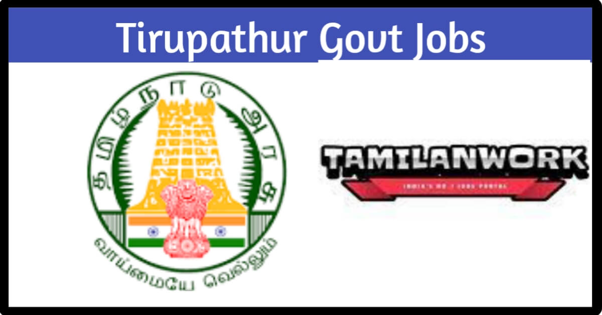 Tirupathur District Govt Jobs
