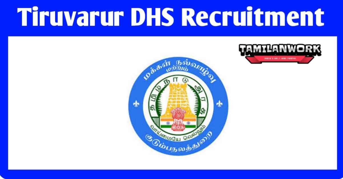 Tiruvarur DHS Recruitment 2021