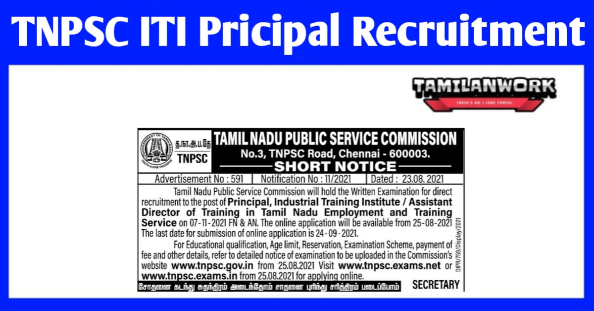 TNPSC ITI Principal Notification