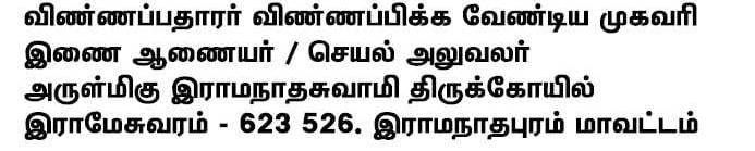 ramanathaswamy posts